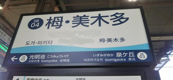 栂・美木多駅