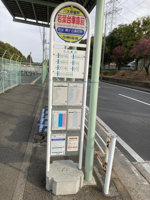 若葉台車庫前 バス停