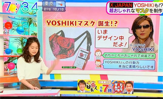 YOSHIKIMONO MASK MEDIA