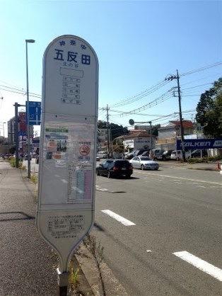 神奈川県 五反田停留所