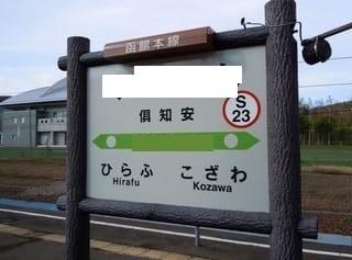 ステーション04