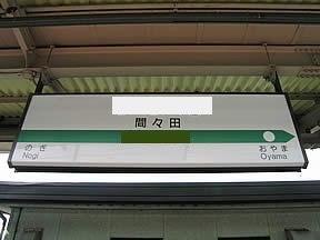 ステーション03