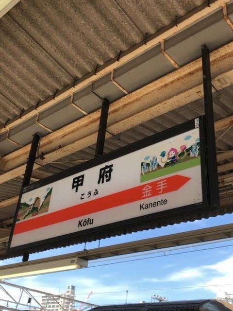 甲府駅 駅名表
