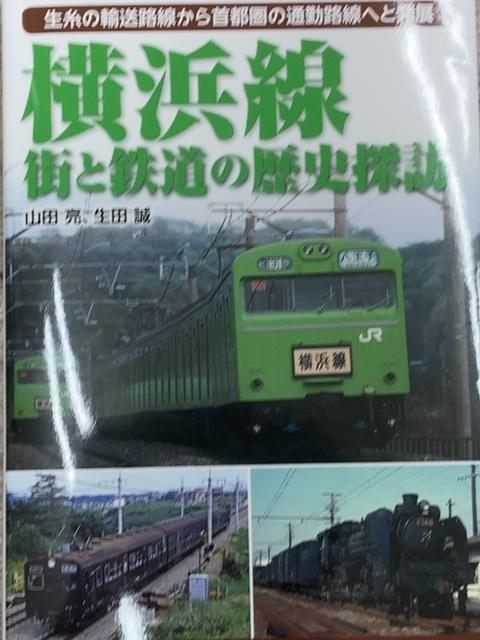 横浜線参考書物1