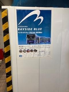 ベイサイドブルー2