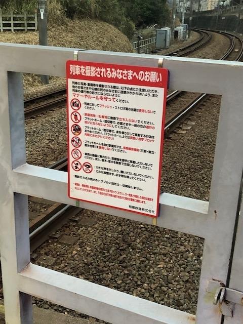 鶴ヶ峰駅 注意書き