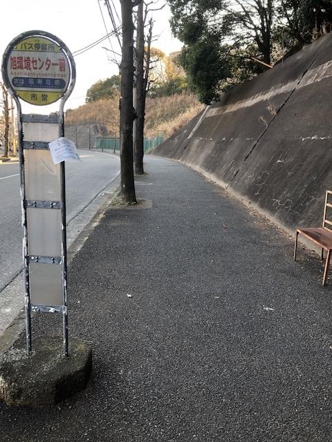愛宕・旭環境センター
