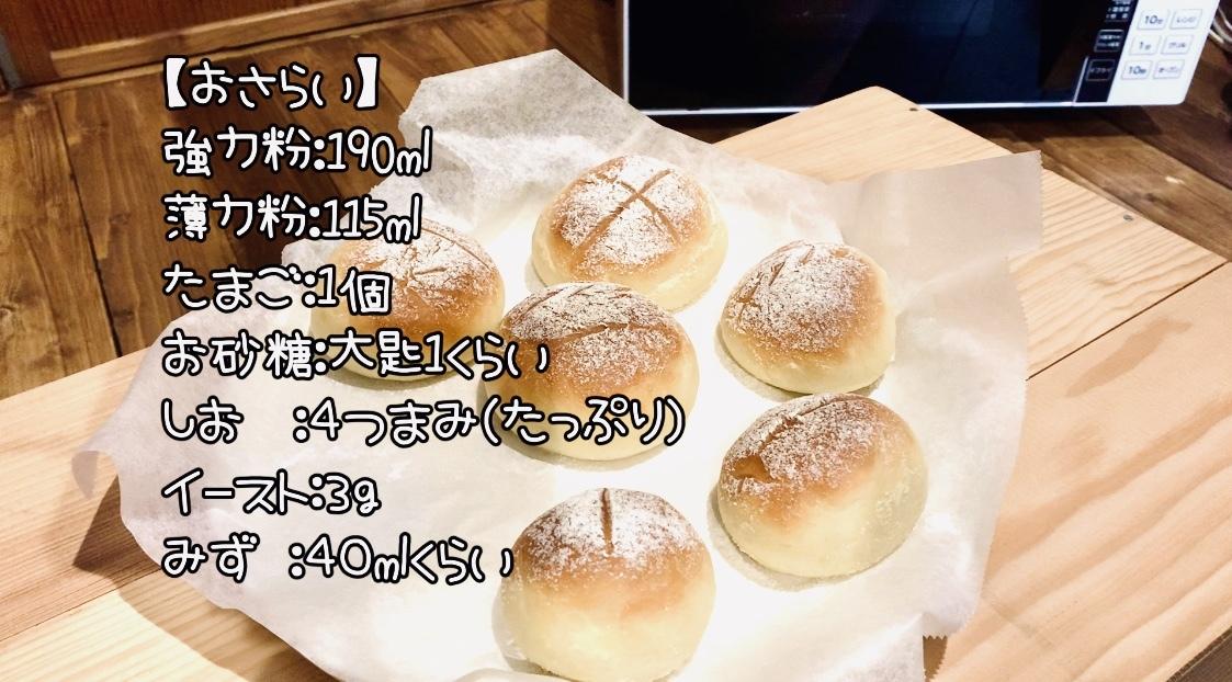 雨の日パン材料