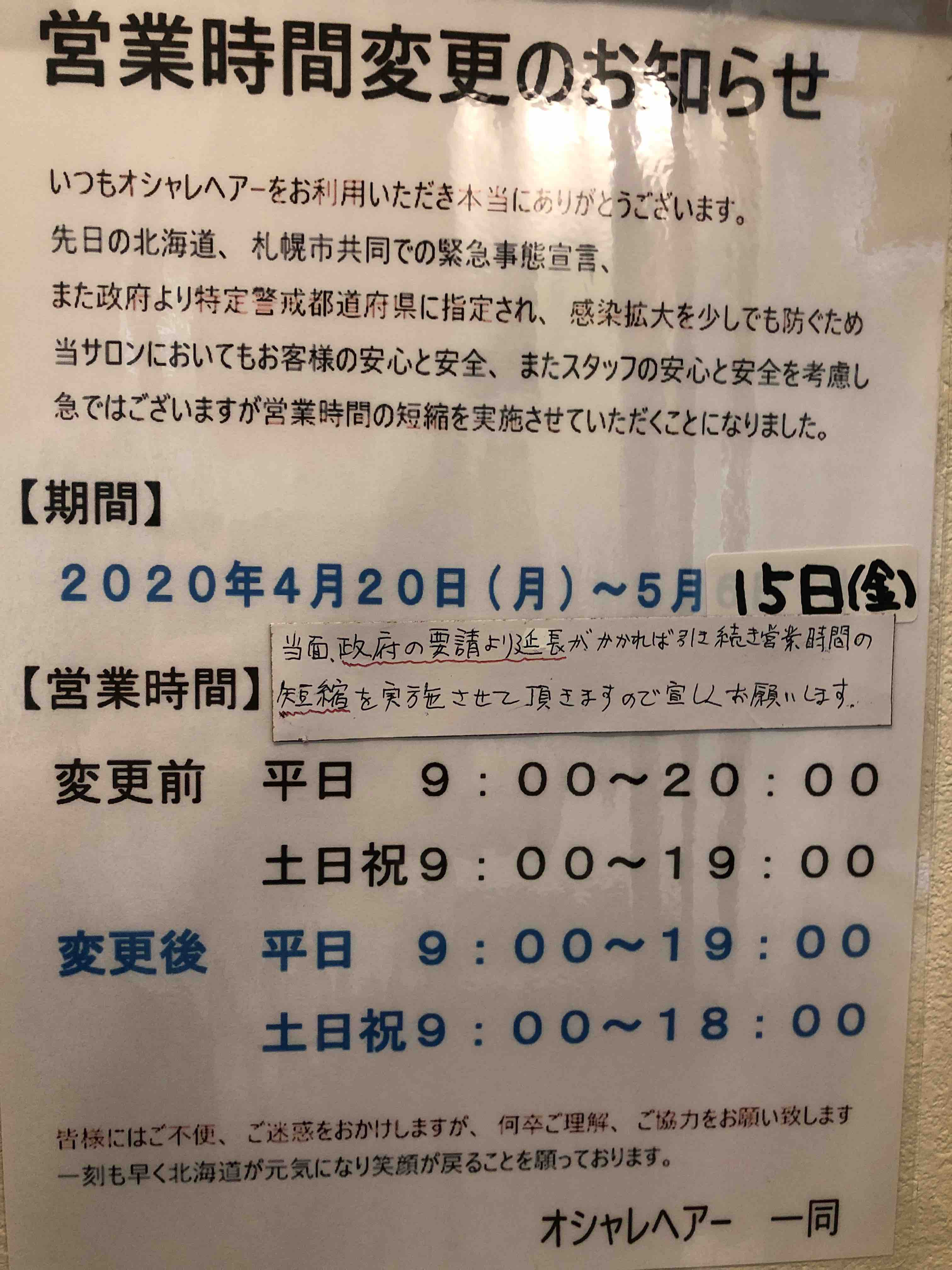 fc2blog_202005070924252b3.jpg