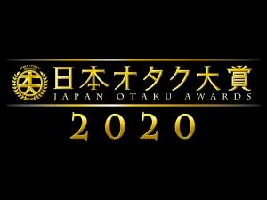 オタク大賞ロゴ2020