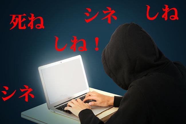 【要注意】#木村花さんを政府の国民監視に利用するな!インターネット上の「誹謗中傷」取り締まり強化に議論本格化!総務省「発信者」の「電話番号」を開示対象に!