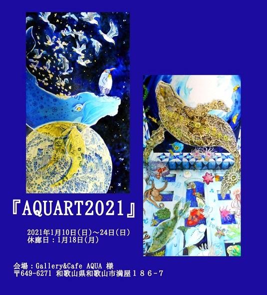 『AQUART2021』告知