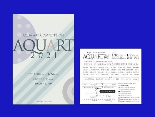 『AQUART(アクアート)2021』DM