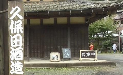久保田酒造ー2