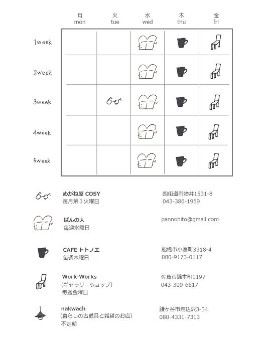 ブログカレンダー_20200329