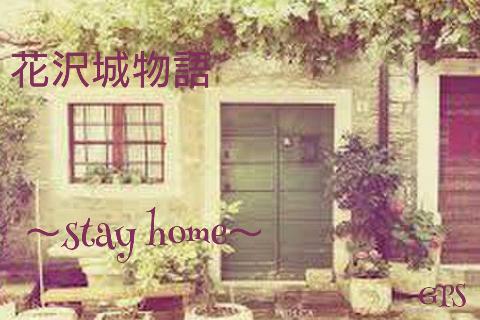 『花沢城物語・臨時便~StayHome~』 byGPS