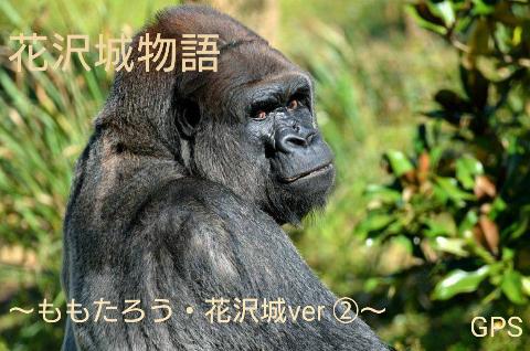 『花沢城物語~ももたろう・花沢城Ver②~』 byGPS