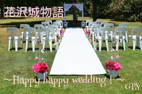 『花沢城物語~Happy happy Wedding!~』 byGPS