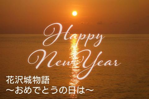 『花沢城物語 ~おめでとうの日は~』~空色様より~
