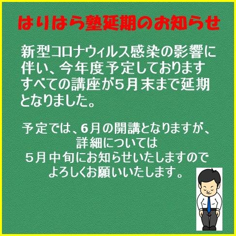harihara-cyuusi2.jpg
