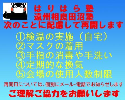saikai20200523.jpg