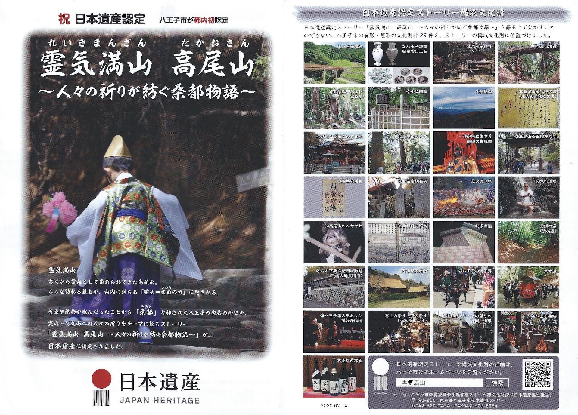 20120205_nihonisanhachiouji.jpg