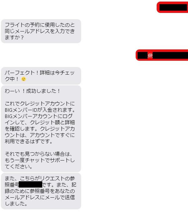 BIGメンバーIDとメールアドレスを入力~パーフェクト!詳細はチェック中!~わーい!成功しました!