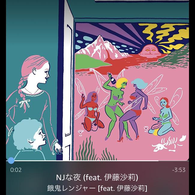 NJな夜 feat. 伊藤沙莉 餓鬼レンジャー feat. 伊藤沙莉