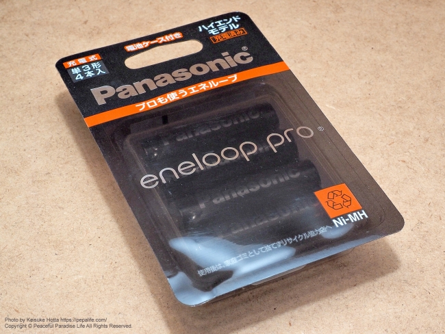 Panasonic eneloop pro 単3形充電池