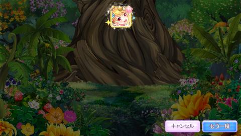 いちご(花祭)単発