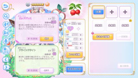 ヒメリンゴ性能