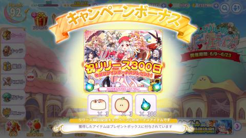 300日記念プレゼント