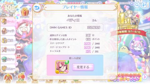 ランク100達成387日目