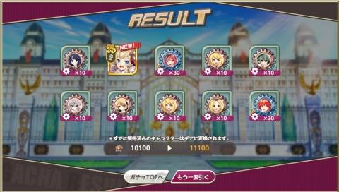 110連ヨシノ