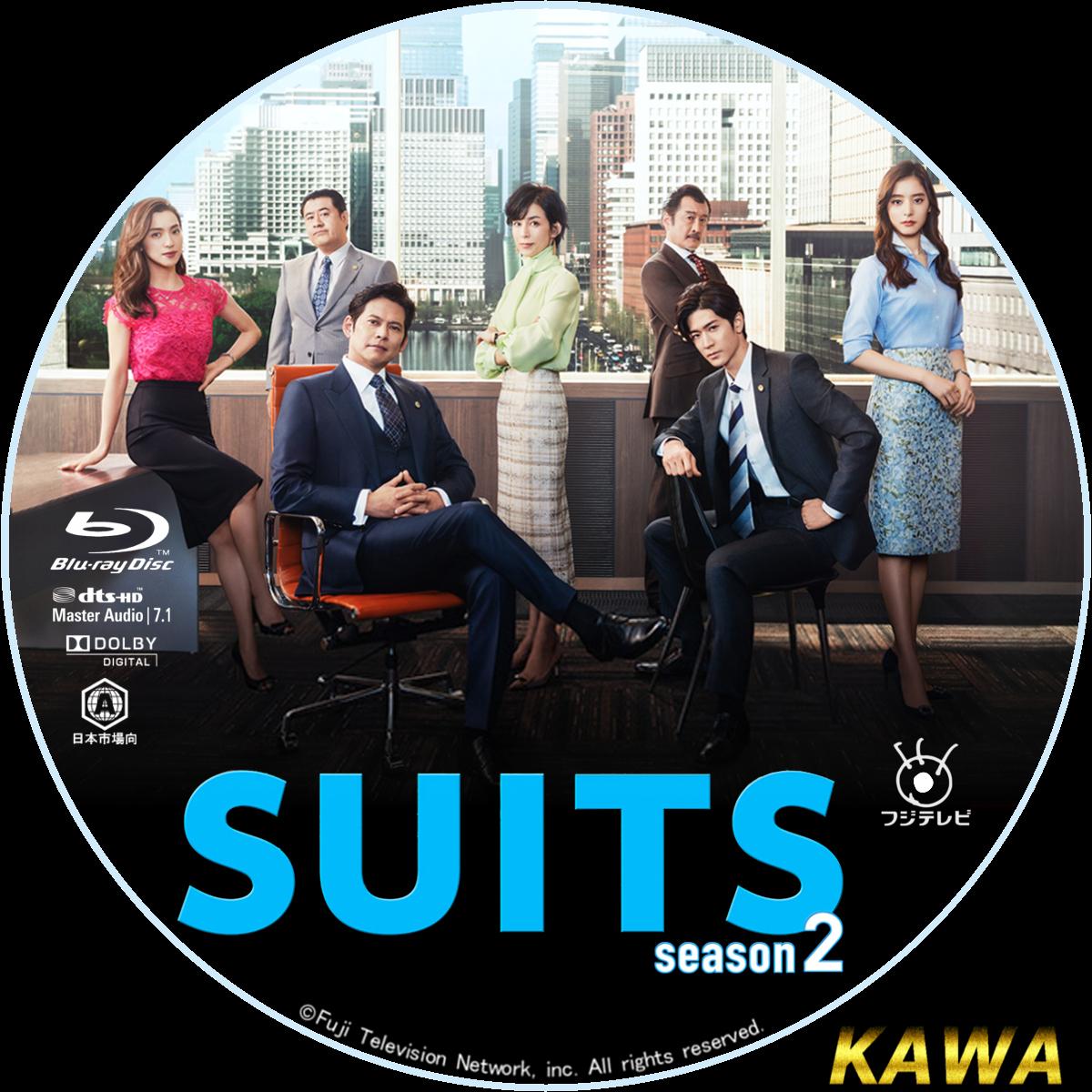 2 スーツ
