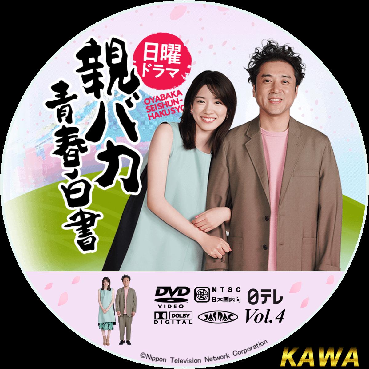 親 バカ 青春 白書 親バカ青春白書|日本テレビ