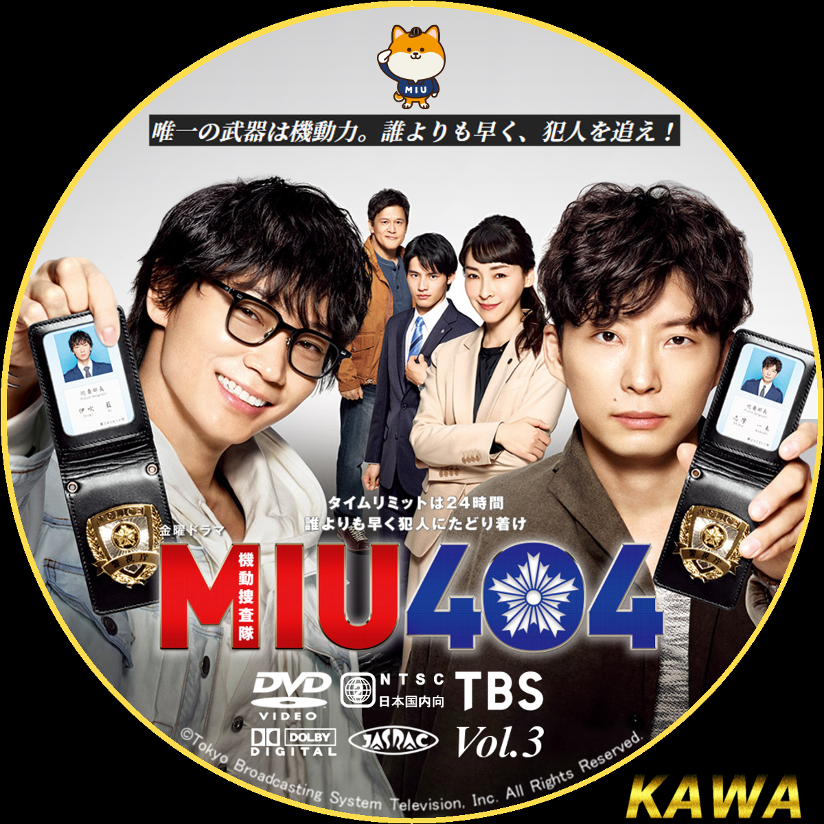 Miu 404 ドラマ 金曜ドラマ「MIU404」 TBSテレビ