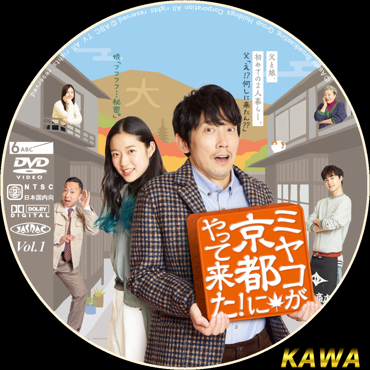 みやこ が 京都 に やって来 た 佐々木蔵之介のドラマ ミヤコが京都にやって来た!登場のお店