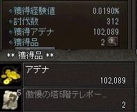 530傲慢5F