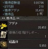 613個傲慢7F30分