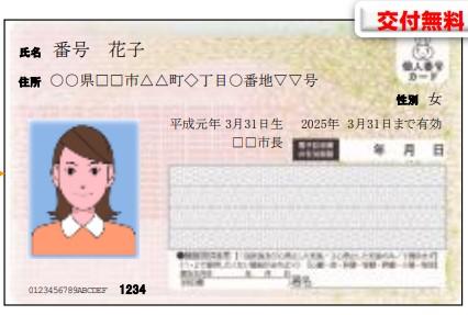 mynumbercard_20200611231705bfa.jpg