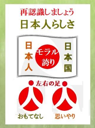 日本人らしさおもてなし11