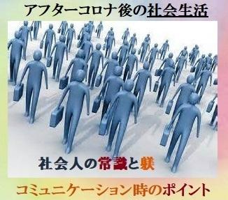 アフターコロナ社会人の「常識」