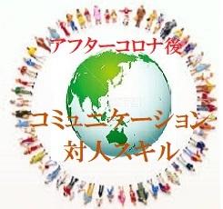 コミュニケーション人の輪s地球