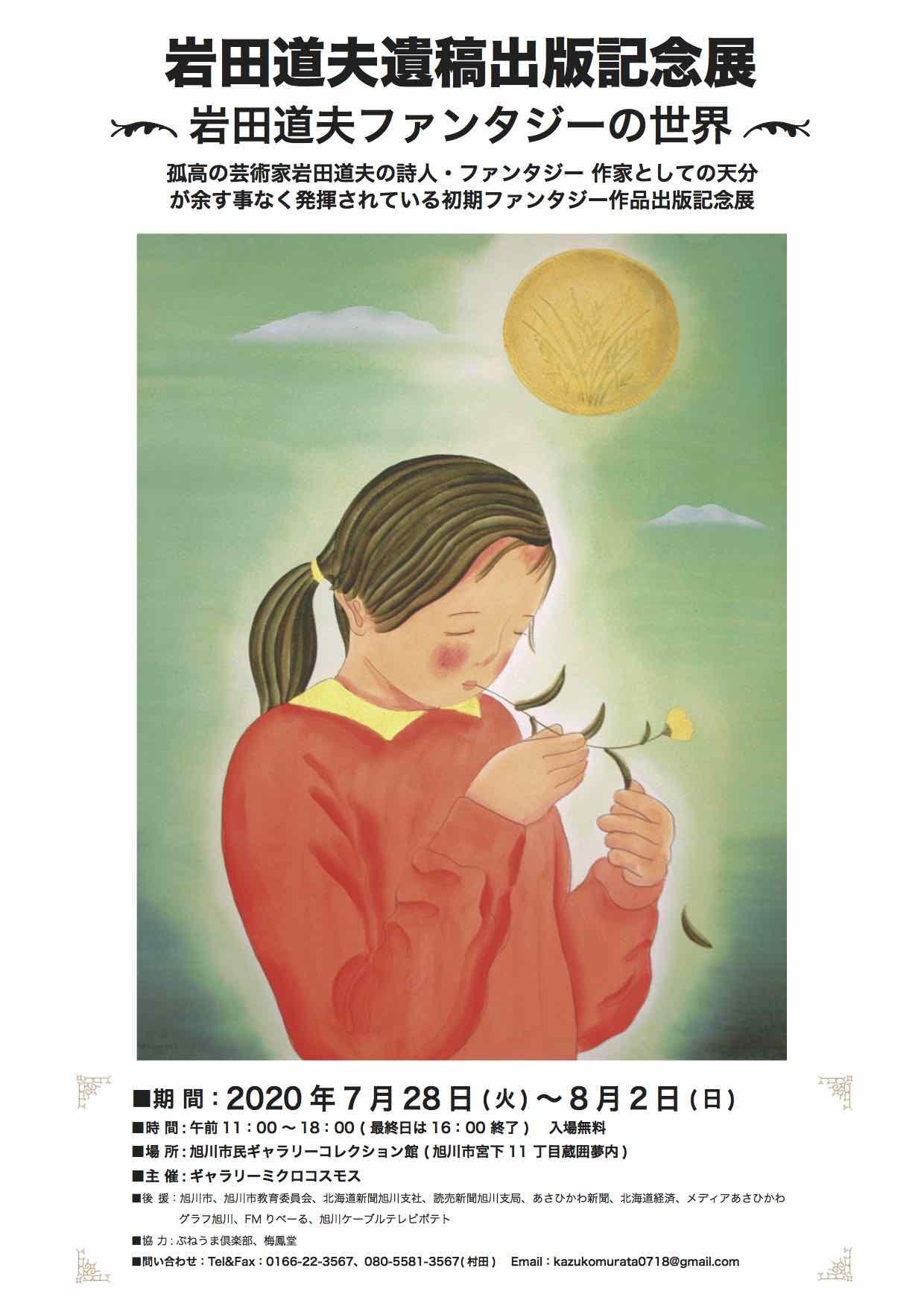 2020作品展ポスター