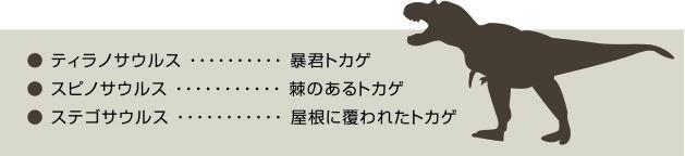 kyouryuuzukan_3_1.jpg