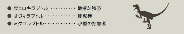 kyouryuuzukan_3_3.jpg