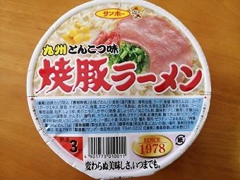 焼豚ラーメン1