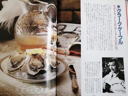 森瑤子のクラークゲーブル