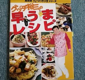 グッチ裕三のレシピ